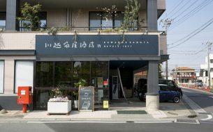 川越角屋酒店様の施工写真